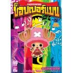 ช็อปเปอร์แมน CHOPPERMAN เล่ม 5 (เล่มจบ)
