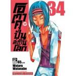 โอตาคุปั่นสะท้านโลก เล่ม 34