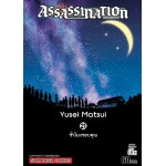 Assassination Classroom เล่ม 21 ชั่วโมงขอบคุณ (เล่มจบ)