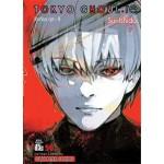 Tokyo Ghoul : re โตเกียว กูล : รี เล่ม 7