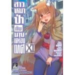 สาวหมาป่ากับนายเครื่องเทศ เล่ม 11 [ XI ]