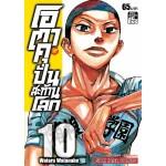 โอตาคุปั่นสะท้านโลก เล่ม 10