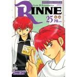 RINNE รินเนะ เล่ม 25
