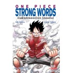 One Piece Strong Words [ตอนต้น]