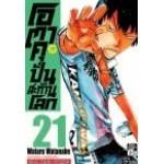 โอตาคุปั่นสะท้านโลก เล่ม 21