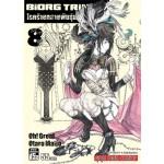 Biorg Trinity โรคร้ายกลายพันธุ์มนุษย์ เล่ม 08