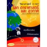วิทยาศาสตร์ O-NET โลก ดาราศาสตร์ และอวกาศ (ทีมติวเตอร์วิศวะ)