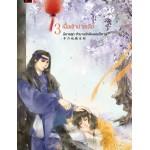 ชุด ตำนานรักสิบสองปีศาจ เล่ม 03 : เนื้อเข้าปากเสือ (Li Hua Yan Yu)