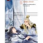 ชุด ตำนานรักสิบสองปีศาจ เล่ม 05 : หงส์ร่อนมังกรรำ (Li Hua Yan Yu)