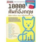 10000 ศัพท์อังกฤษ พิชิตการเรียน-สอบ-ใช้ในชีวิตประจำวัน