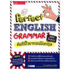 Perfect English Grammar คัมภีร์ไวยากรณ์ภาษาอังกฤษ
