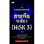การสอบวัดระดับความรู้ภาษาจีนระดับ 3 (HSK3)