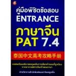 คู่มือพิชิตข้อสอบ Entrance ภาษาจีน PAT 7.4