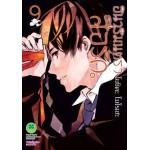 อินาริ มนตราสื่อรัก เล่ม 09