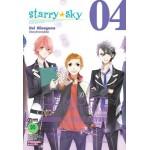 Starry Sky เล่ม 04 (เล่มจบ)