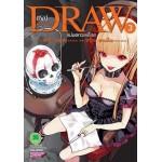 DRAW แม่มดทะเลเดือด เล่ม 03