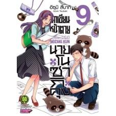 นักเขียนหน้าตาย กับ นายโนซากิคุง เล่ม 09