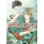 Super Lovers เล่ม 05
