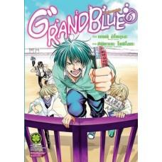 Grand Blue ก๊วนป่วนชวนบุ๋งบุ๋ง เล่ม 06