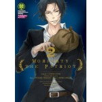 MORIARTY THE PATRIOT เล่ม 02
