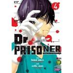 Dr.Prisoner ยอดคุณหมอเดนคุก เล่ม 04 (เล่มจบ)