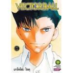 Vector Ball เล่ม 03