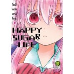 HAPPY SUGAR LIFE ชีวิตติดหวาน เล่ม 01