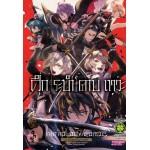 ศึกระบำดาบเทวะ -ONLINE- Anthology Comic ~กระบวนทัพสแควร์เอนิกซ์~ (เล่มเดียวจบ)