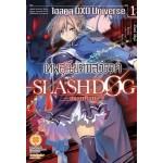 เทพสุนัขตกสวรรค์ -SLASHDOG- HIGHSCHOOL DXD UNIVERSE (นิยาย) เล่ม 01