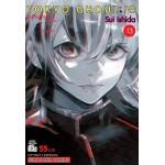 Tokyo Ghoul : re โตเกียว กูล : รี เล่ม 13