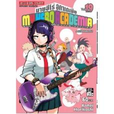 My Hero Academia มายฮีโร่อคาเดเมีย เล่ม 19