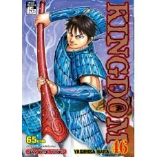 KINGDOM เล่ม 46