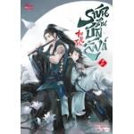 ราชันคืนบัลลังก์ เล่ม 02 (Arise Zhang)