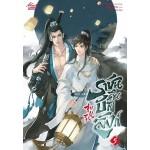 ราชันคืนบัลลังก์ เล่ม 05 (Arise Zhang)