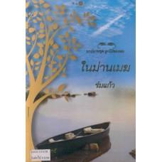 นวนิยายชุด ลูกไม้ของพ่อ : ในม่านเมฆ (ร่มแก้ว)