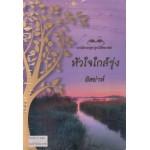 นวนิยายชุด ลูกไม้ของพ่อ : หัวใจใกล้รุ่ง (อัสย่าห์)