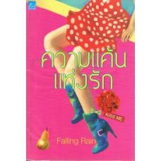 ความแค้นแห่งรัก (Falling Rain)