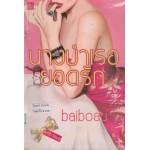 นางบำเรอยอดรัก (baiboau)
