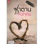 ซาตานหัวใจหิน (baiboau)