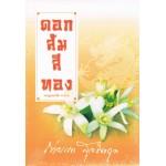 ดอกส้มสีทอง (มงกุฎดอกส้ม ภาค 2) (ถ่ายเถา สุจริตกุล)
