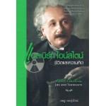 แอลเบิร์ท ไอน์สไตน์ (ชีวิตและความคิด)