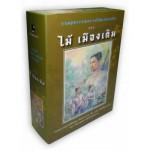 รวมชุดวรรณกรรมไทยคลาสสิค ของ ไม้ เมืองเดิม (4 เล่ม - บางระจัน,ชายสามโบสถ์,นางถ้ำ,สินในน้ำ)