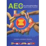 AEC ประชาคมเศรษฐกิจอาเซียน (ASEAN Economic Community)