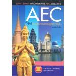 AEC : Thai กับประชาคมเศรษฐกิจอาเซียน