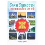 สังคม วัฒนธรรม ประชาคมอาเซียน 10 ชาติ