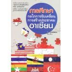 การศึกษา (กลไกการขับเคลื่อน การสร้างประชาคมอาเซียน)