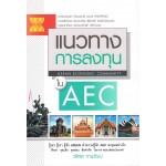 แนวทางการลงทุนใน AEC (วริศรา ภาณุวัฒน์)