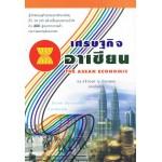 เศรษฐกิจอาเซียน