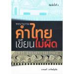 พจนานุกรมคำไทยเขียน(ไม่ผิด)