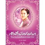 เจ้าฟ้านักพัฒนา รัตนเทพแห่งแผ่นดินของปวงชนชาวไทย